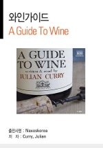 A Guide To Wine (와인가이드)